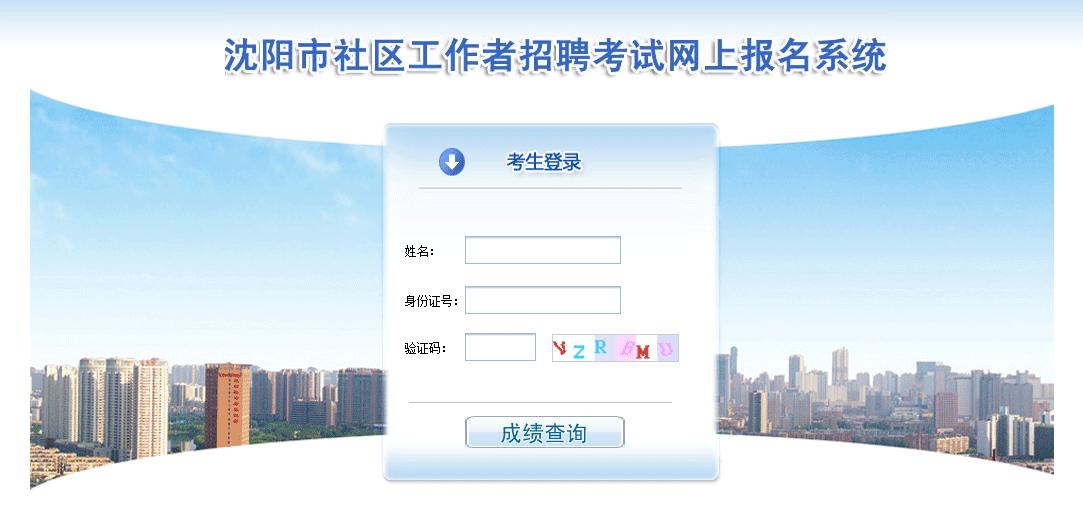 2020沈陽市皇姑區社會組織社會化服務項目人員招錄考試筆試成績查詢方法